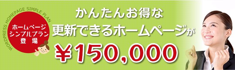 かんたんお得な更新できるホームページが150,000円