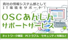 貴社の情報システム部としてIT環境をサポート!OSCあんしんサポートサービス