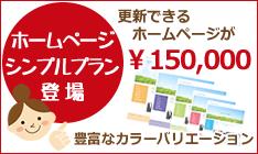 ホームページシンプルプラン登場 更新できるホームページが150,000円