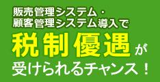 banner_zeisei