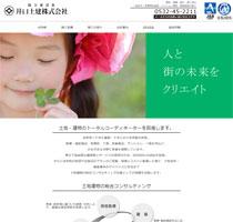 井口土建株式会社