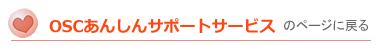 OSCあんしんサポートサービスのページに戻る