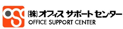 株式会社オフィスサポートセンター
