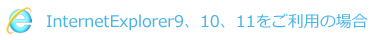 InternetExplorer9、10、11をご利用の場合