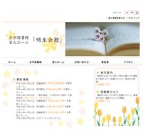 愛知県盲人福祉連合会「明生会館」様
