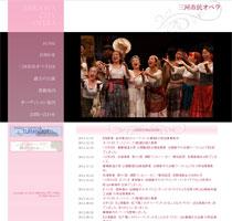 三河市民オペラ