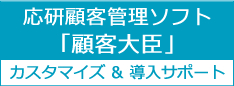 応研顧客管理ソフト「顧客大臣」カスタマイズ+導入サポート
