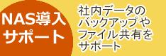banner_nas