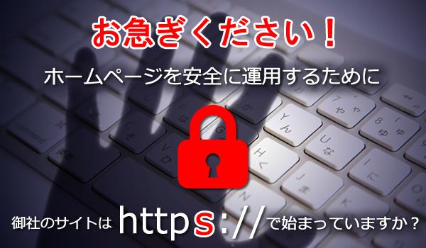 お急ぎください! ~ホームページを安全に運用するために~